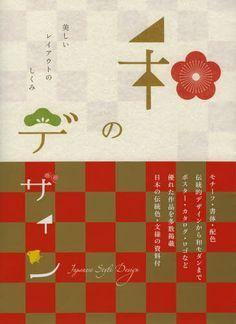 和のデザイン 美しいレイアウトのしくみ/グラフィック社編集部/編 本・コミック : オンライン書店e-hon