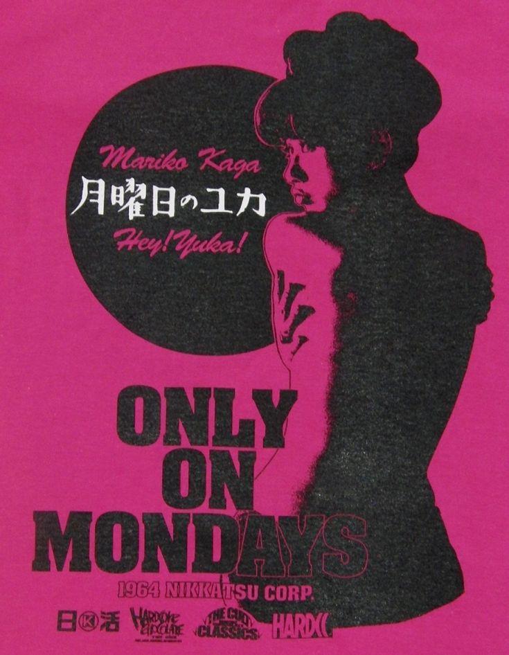 月曜日のユカ -ONLY ON MONDAYS- (加賀まりこ) - ホラーにプロレス!カンフーにカルト映画!Tシャツ界の悪童 ハードコアチョコレート