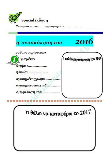 παιχνιδοκαμώματα στου νηπ/γειου τα δρώμενα: έκτακτη έκδοση.... για το 2017 !!!