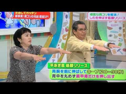 【衝撃の新事実】肩こりの原因は、コリではなかった?医学会も注目!! - YouTube