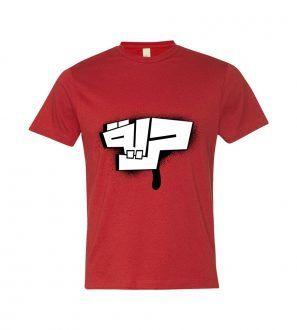 """Freedom"" shirt #mostawda #shirt #men #fashion #arabic_topography #arabic_font"