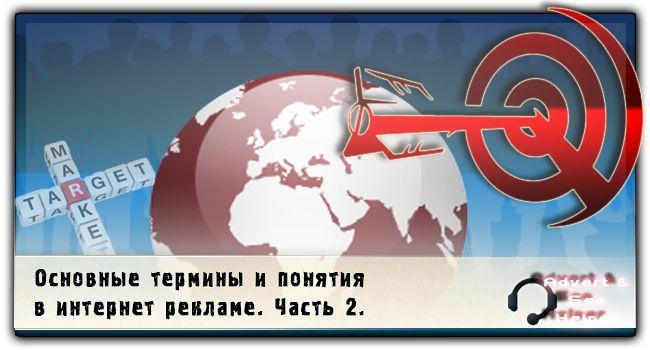 Основные понятия и термины интернет рекламы / контекстной рекламы. Часть 2  Read more: http://advertseo-helper.ru/teoria_yadirekt/osnovnye-ponyatiya-i-terminy-internet-reklamy-kontekstnojj-reklamy-chast-2.html#ixzz2xOUHiCIH