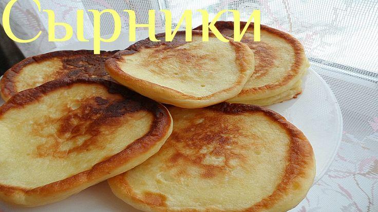 СЫРНИКИ из ТВОРОГА на завтрак.Любимый рецепт