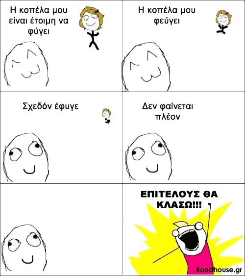 meme greece - Αναζήτηση Google