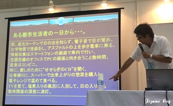 「日本は医療先進国だと思っていたんです、でも違った」 リズミー監修医師、山本先生がアンドルー・ワイル氏のもとで学び、感じたこと、自分の目指す医療についてご講演されました。当日の様子をレポートします!/mari