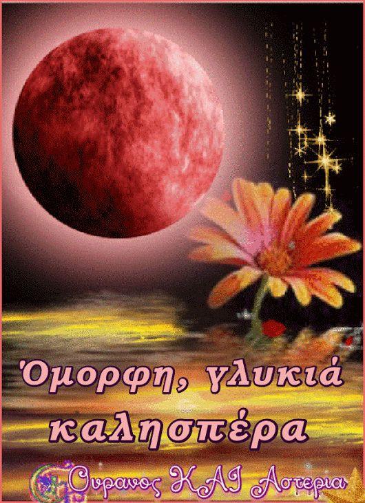 Ουρανός ΚΑΙ Αστέρια -Ομορφη, γλυκιά, καλησπέρα       #βράδυ, #καλό #ΟυρανόςΚΑΙΑστέρια, #Ουρανός, #Αστέρια, #καλησπέρες