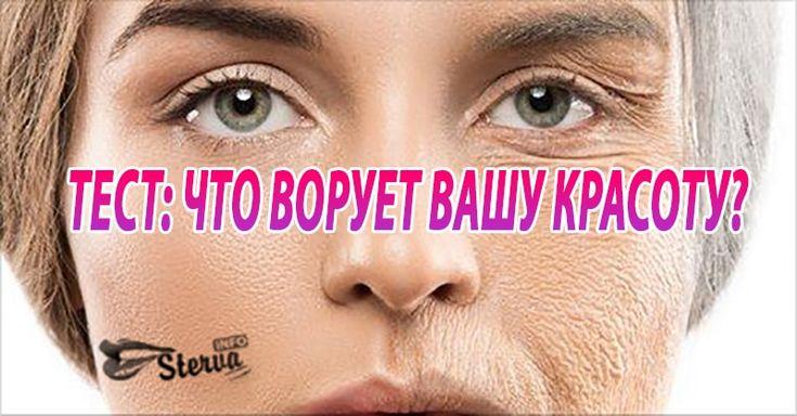 Тест: Что ворует вашу красоту?