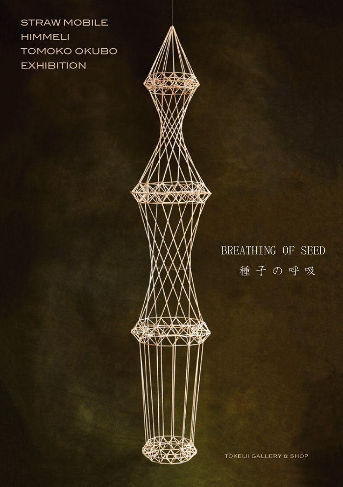 おおくぼともこ ヒンメリ展 「種子の呼吸」 : 東慶寺ギャラリー&ショップ