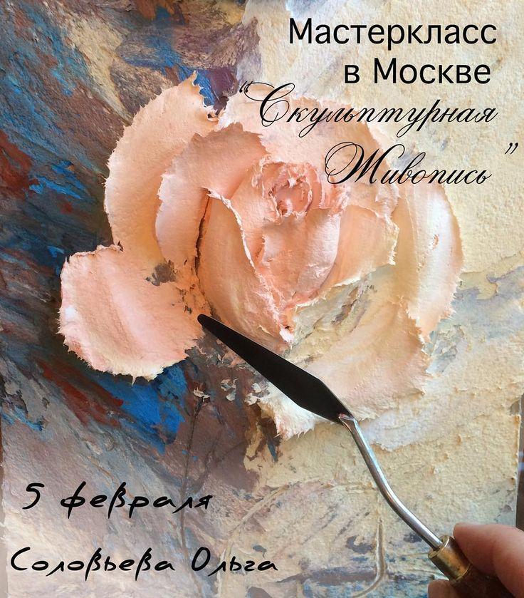 Доброе утречко!   Для тех, кто заинтересован в МК, сообщаю: 5 февраля в воскресенье состоится мой мастеркласс по скульптурной живописи. Для записи обращаться в @artzagotovka (www.artzagotovka.ru) или пишите мне #объемнаяживопись #скульптурнаяживопись #барельеф #картина #декоративнаяштукатурка #ручнаяработа #handmade #панно #handmade #decorativeplaster #painting #объемнаякартина #обьемныйдекор #decor #лепнина #craft #handcraft