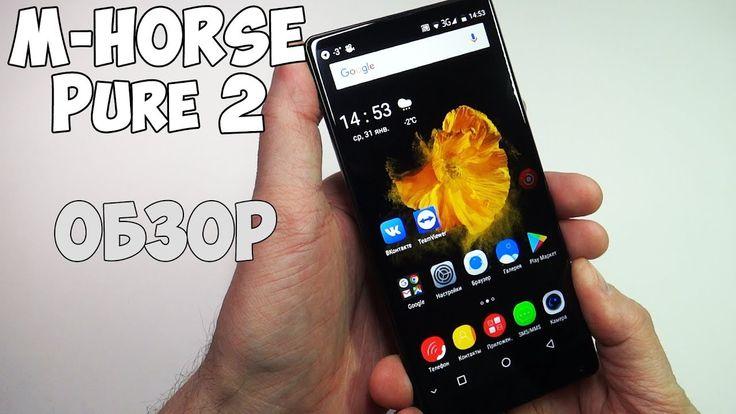 Смартфон M Horse Pure 2 бюджетная новинка из Китая