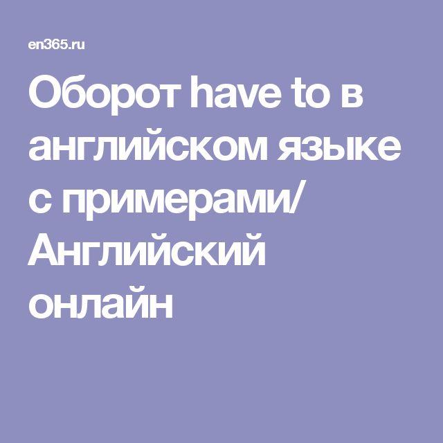 Оборот have to в английском языке с примерами/ Английский онлайн