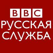 BBC на русском - YouTube