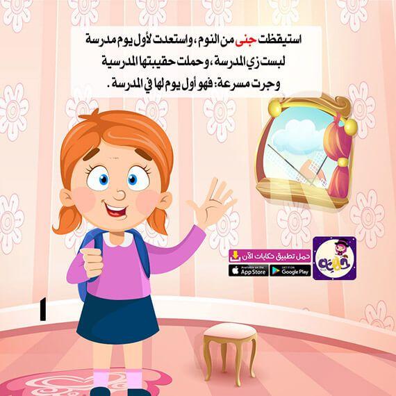 مدرستي في بيتي قصة عن التعليم عن بعد للاطفال تطبيق حكايات بالعربي Kids Story Books Smart Kids Arabic Kids