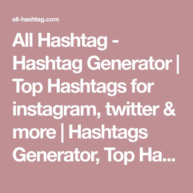 All Hashtag - Hashtag Generator | Top Hashtags for instagram, twitter & more | Hashtags Generator, Top Hashtags, Create Hashtags