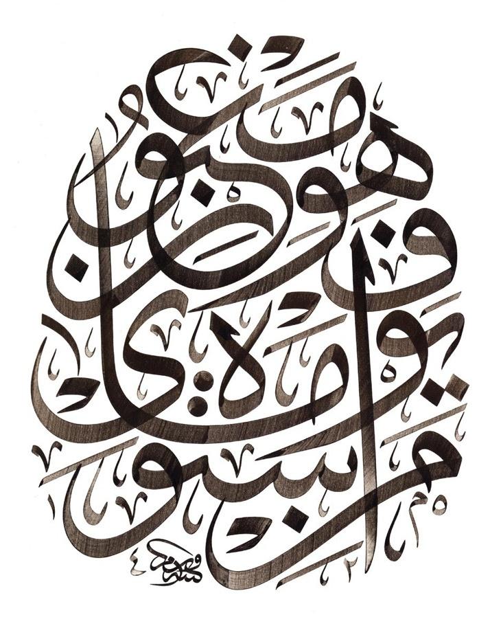 Islamic Calligraphy Islamic Art Pinterest