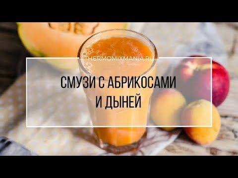Рецепт Термомикс: Смузи с абрикосами и дыней