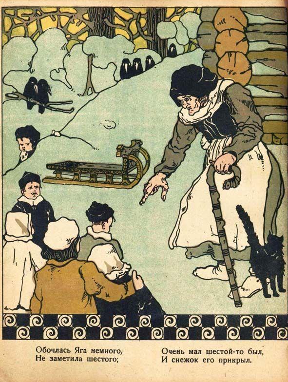 [Кудашева, Раиса]. Санки-самокатки. Рисунки А.В. Ложкина.