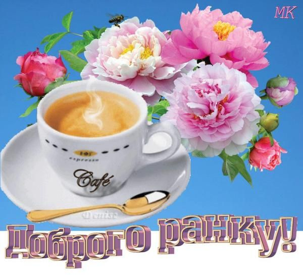 Доброго ранку кохана открытки