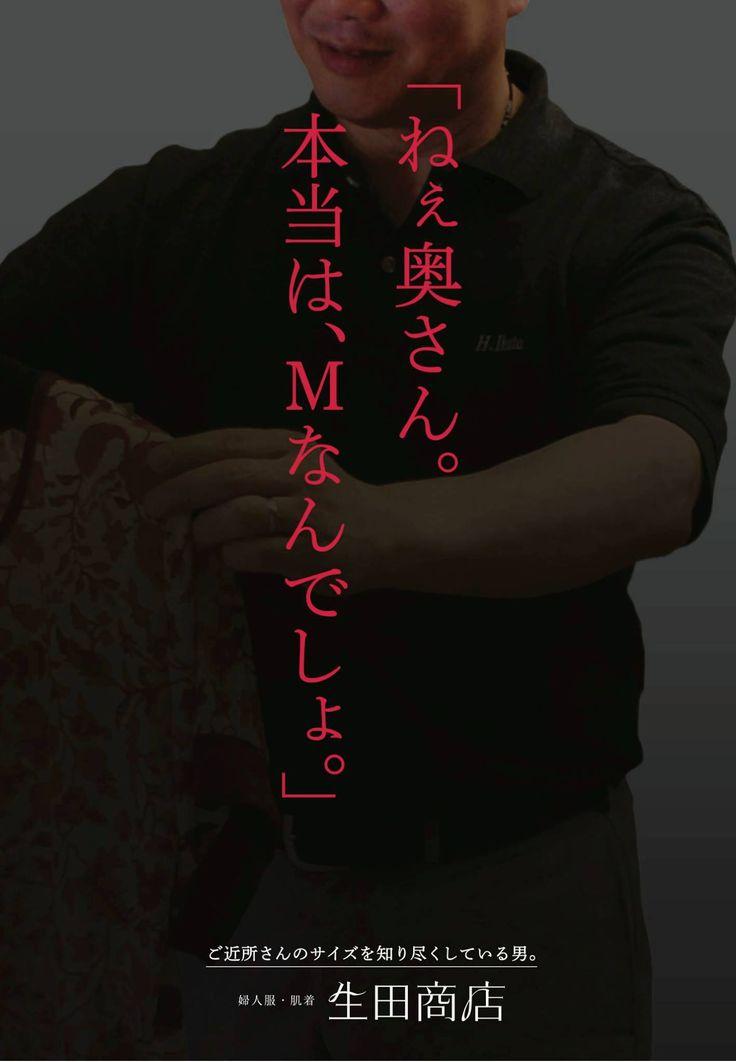 生田商店「ねぇ奥さん。本当は、Mなんでしょ。」|大阪文の里商店街のポスター