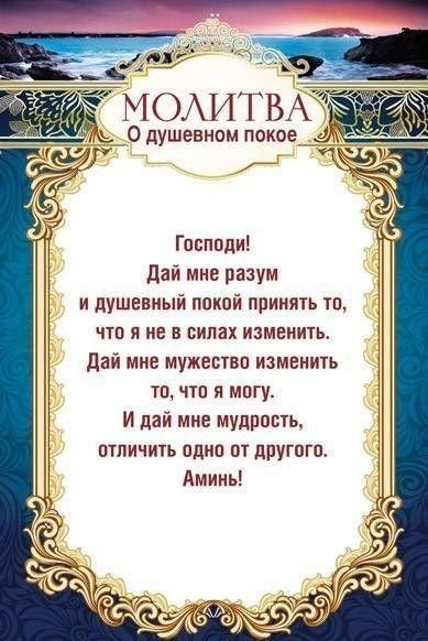 молитвы: 21 тыс изображений найдено в Яндекс.Картинках