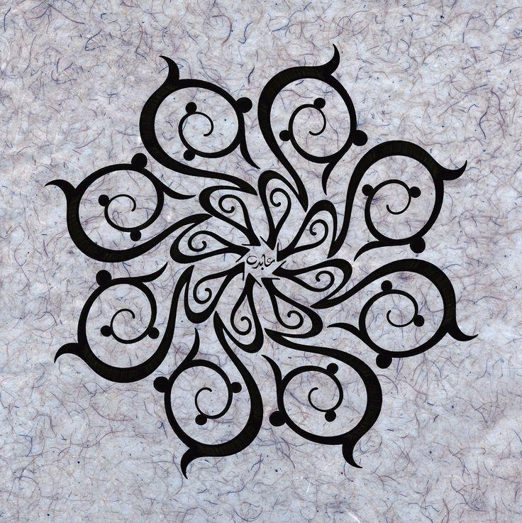 Love حب #art #calligraphy