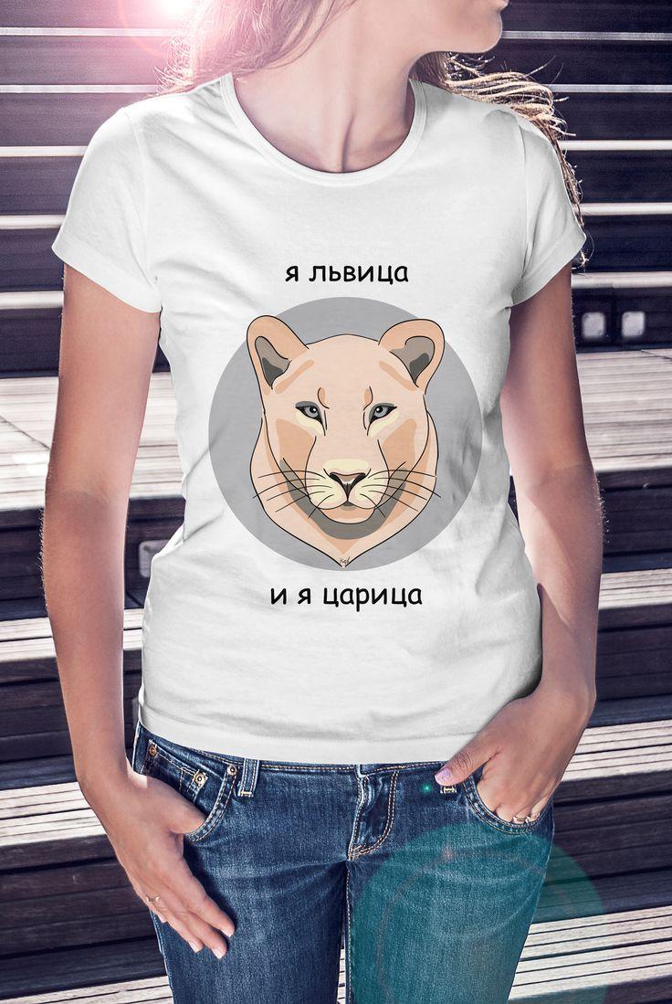"""Женская футболка с принтом """" я львица и я царица """" woman_t_shirt, Art, animals, print"""