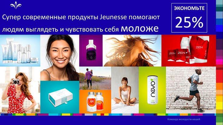 Продукция Jeunesse | Приоритетный клиент | 25% Скидка