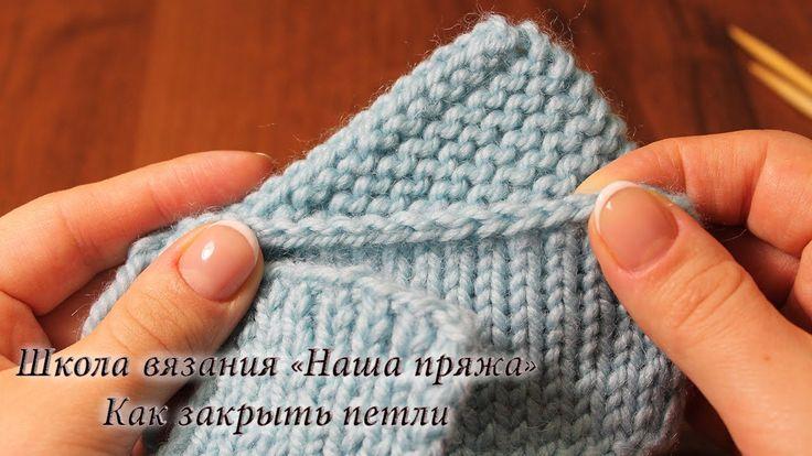 10. Вязание для начинающих. Как закрыть петли.