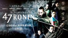 12月6日世界最速公開「47RONIN」キアヌ・リーブス 森川智之オフィシャルブログ Powered by Ameba