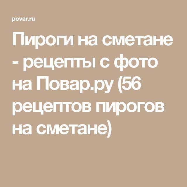 Пироги на сметане - рецепты с фото на Повар.ру (56 рецептов пирогов на сметане)