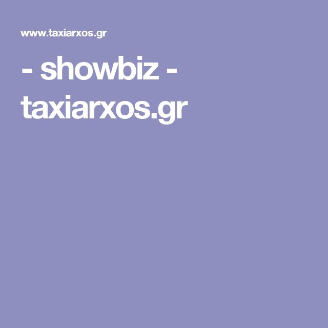 - showbiz - taxiarxos.gr