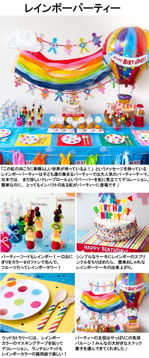 子どものお誕生日会などにおしゃれなパーティグッズ、バルーン|1歳の誕生日・ファーストバースデーのギフトに最適、おむつケーキ販売のCandyChouChou