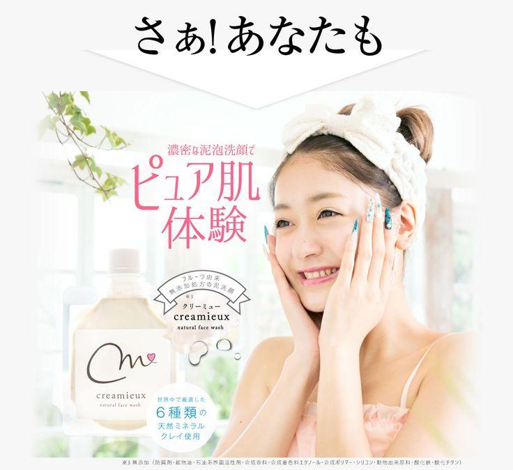 クリーミュー(creamieux)はニキビ・黒ずみなどに効果があると口コミでも評判の無添加泥洗顔です!すっぴんがキレイと人気のPOPTEENモデルみちょぱ(池田美優)がプロデュース。51%が美容液成分で赤ちゃんにも使用出来るという話題のクリーミューは、ブロガーも効果を絶賛しています。