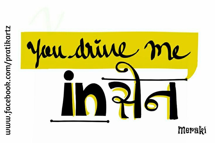 You drive me insane #typography