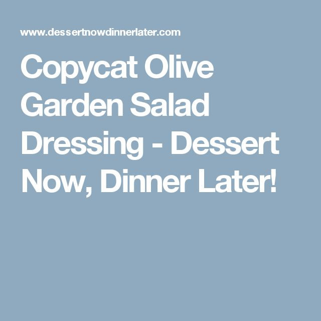Copycat Olive Garden Salad Dressing - Dessert Now, Dinner Later!