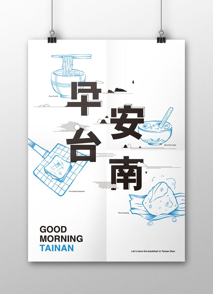 "查看我的 @Behance 项目:""早安台南 Good Morning Tainan""https://www.behance.net/gallery/40928631/-Good-Morning-Tainan"