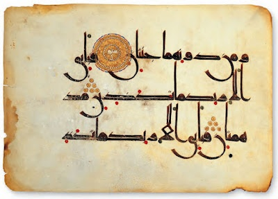 Qur'an folio in Kufic script North Africa or Near East, 10th century