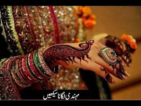 Pakistani Mahndi Designs 17/18 || Multi Style & Beauty Tips