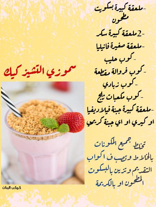 سموزي تشيز كيك Food Breakfast