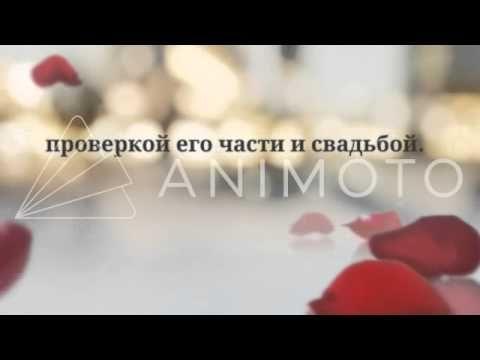 Разрешите тебя поцеловать........отец невесты 1 сезон 2014 ~ Анонс~