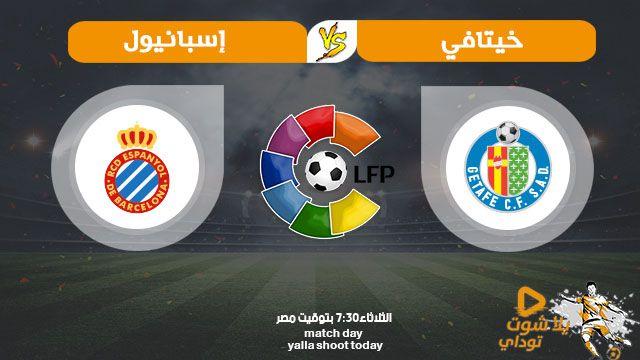 بث مباشر مباريات برشلونة وريال مدريد اليوم