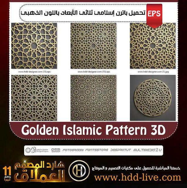 تحميل باترن إسلامي ثلاثي الأبعاد باللون الذهبي هارد المصمم العملاق Golden Pattern Islamic Pattern Pattern