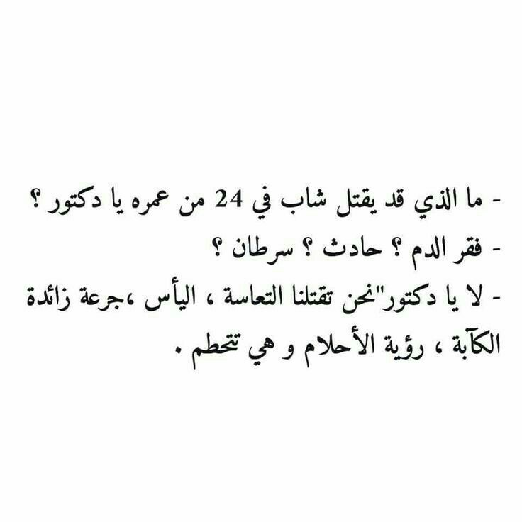 Cool Words Arabic English Quotes Great Quotes