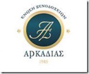 Ένα ακόμα βήμα προς το ΄΄χείλος του γκρεμού΄΄ για την ελληνική ξενοδοχία, η επιβολή συμπληρωματικού φόρου 0,1 % στα ιδιοχρησιμοποιούμενα ακίνητα των κερδοσκοπικών νομικών προσώπων, τονίζει η Ένωση Ξενοδόχων Αρκαδίας. Σε λίγες μόλις μέρες από την επιβολή του επαχθούς φόρου διαμονής στα ξενοδοχεία με χρόνο έναρξης το 2018 και παρά την διαβεβαίωση της κυβέρνησης ότι …