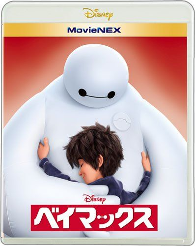 ベイマックス MovieNEX [ブルーレイ+DVD+デジタルコピー(クラウド対応)+MovieNEXワールド] [Blu-ray] ウォルト・ディズニー・ジャパン株式会社 http://www.amazon.co.jp/dp/B00TX3AZOG/ref=cm_sw_r_pi_dp_jkKIwb1PRAVVV