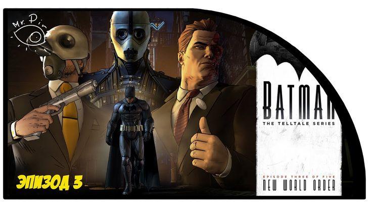 Batman - The Telltale Series. Новый мировой порядок (PC 1080p 60fps lets...