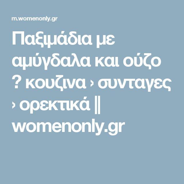 Παξιμάδια με αμύγδαλα και ούζο ? κουζινα › συνταγες › ορεκτικά || womenonly.gr