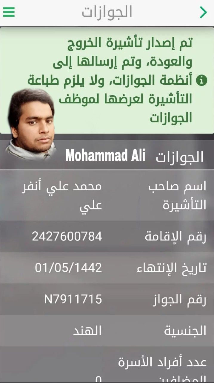 Mohammad Ali Saudi Arabia Maula Ali Shah 1991 Pinterest Photo Pinterest Photos Photo Incoming Call Screenshot
