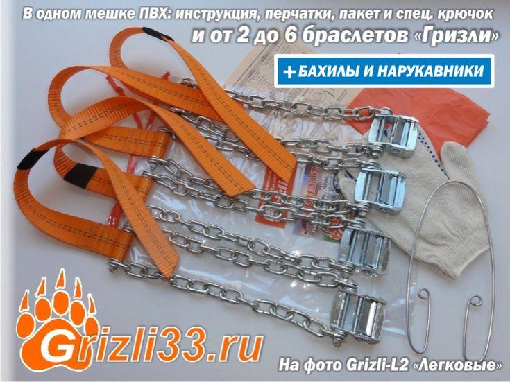 В комплекте мешок ПВХ, инструкция, перчатки, пакет и специальный крючок