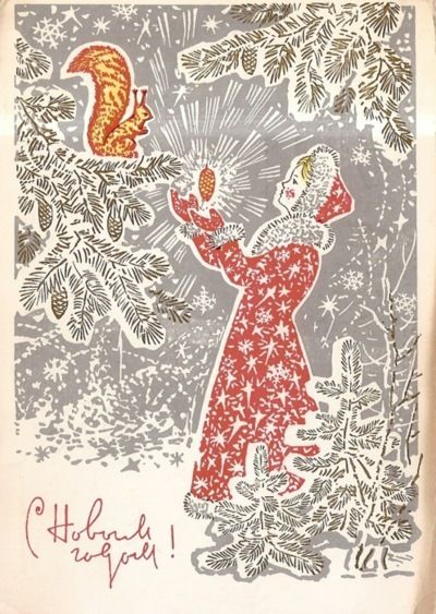 soviet postcard by L Kuxnetsov, 1969 #yule